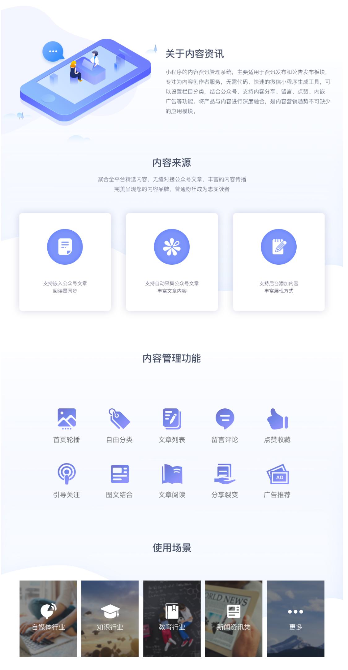 应用中心-通用页面-内容资讯.png